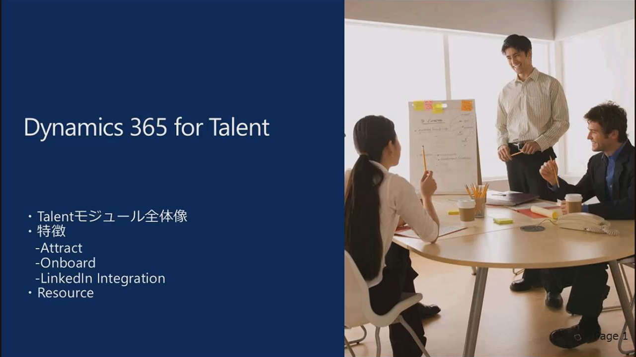Dynamics 365 for Talent