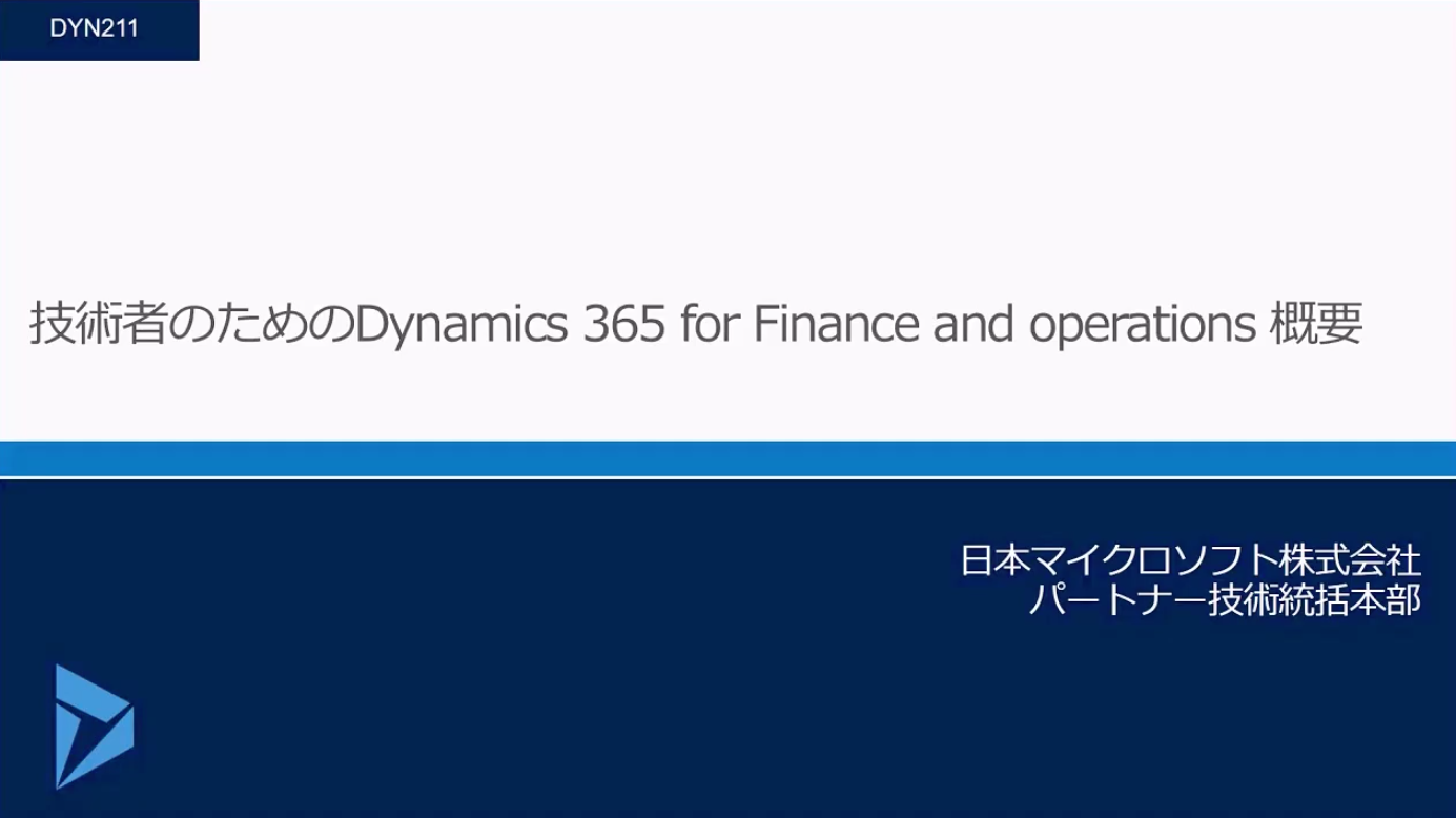 Dynamics 365 for Finance and Operations 概要 (2018 年 2 月)