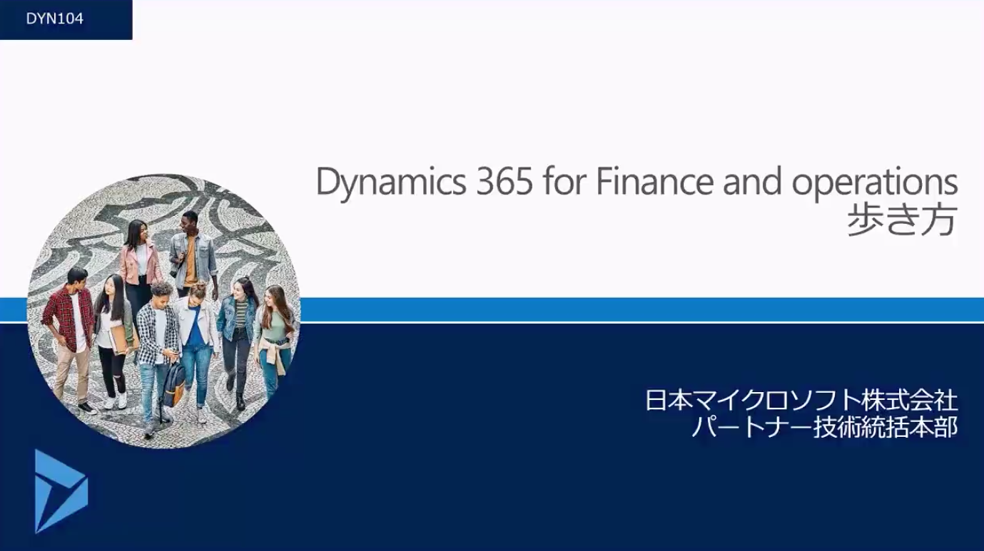 Dynamics 365 for Finance and Operations の歩き方 (2018 年 2 月)