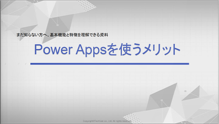 Power Appsを使うメリット