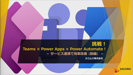 挑戦!Teams × Power Apps × Power Automate!(前編)