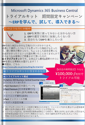 Microsoft Dynamics 365 Business Central トライアルキット