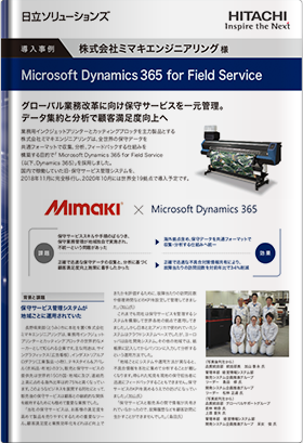 Dynamics 365 for Field Service 導入事例