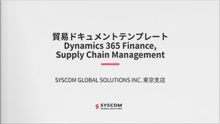 貿易ドキュメントテンプレート Dynamics 365 Finance、Supply Chain Management