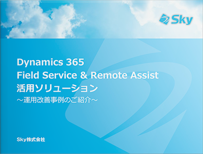 Dynamics 365 Field Service & Remote Assist 活用ソリューション