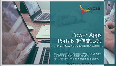 Power Apps Portals を作成しよう